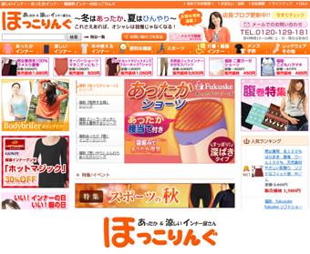 あったかインナー&涼しいインナー専門店【ほっこりんぐ】