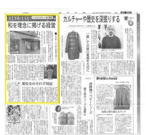 繊研新聞一面広告キリトリ0720