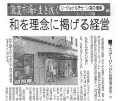 20160720繊研新聞infotop