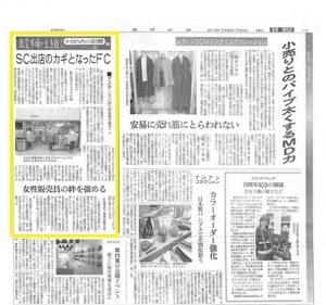 繊研新聞一面広告キリトリ0722