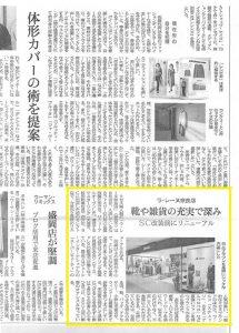20160901繊研新聞LN一面.